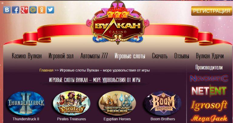 Вулкан – казино, проверенное временем и сотнями игроков